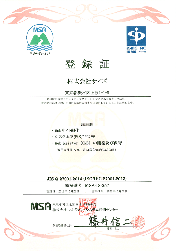 ISMS(情報セキュリティマネジメントシステム)