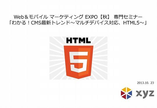 わかる!CMS最新トレンド~マルチデバイス対応、HTML5~